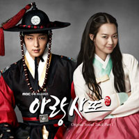 Ost. Arang and the Magistrate