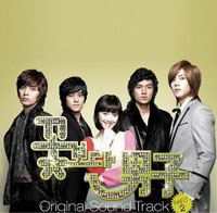 Ost. Boys Over Flower