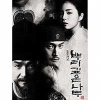 Ost. Deep Rooted Tree