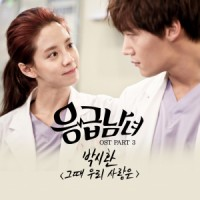 Ost. Emergency Man and Woman