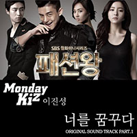 Ost. Fashion King