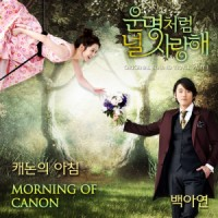 Ost. Fated to Love You