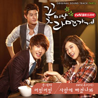 Ost. Flower Boy Ramyun Shop