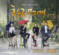 Ost. Golden Rainbow