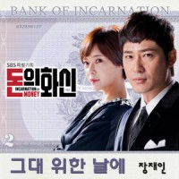 Ost. Incarnation of Money