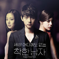 Ost. Innocent Man