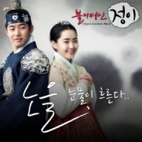 Ost. Jung Yi, The Goddess of Fire