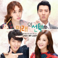 Ost. Marry Him If You Dare