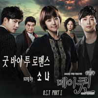 Ost. May Queen