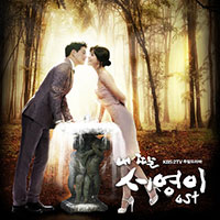 Ost. My Daughter Seo Yeong