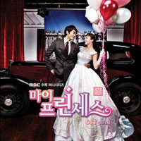 Ost. My Princess