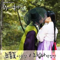 Ost. Princess' Man