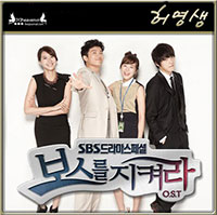 Ost. Protect The Boss