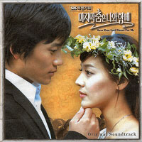 Ost. Save Your Last Dance For Me