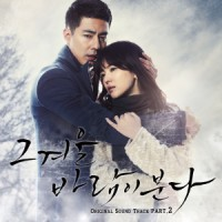 Ost. That Winter, The Wind Blows