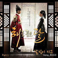 Ost. The Moon That Embraces the Sun