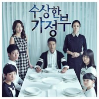 Ost. The Suspicious Housekeeper แม่บ้านปริศนา