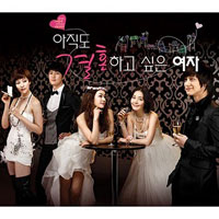 Ost. The Woman Who Still Wants To Marry รักสุดท้าย กับนายกระเตาะ