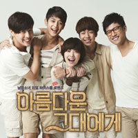 Ost. To the Beautiful You
