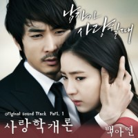 Ost. When A Man Loves