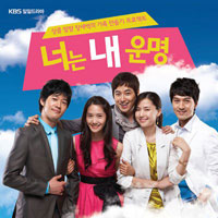 Ost. You Are My Destiny