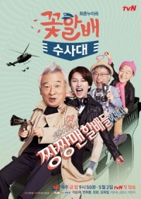 Grandpas Over Flowers Investigation Team