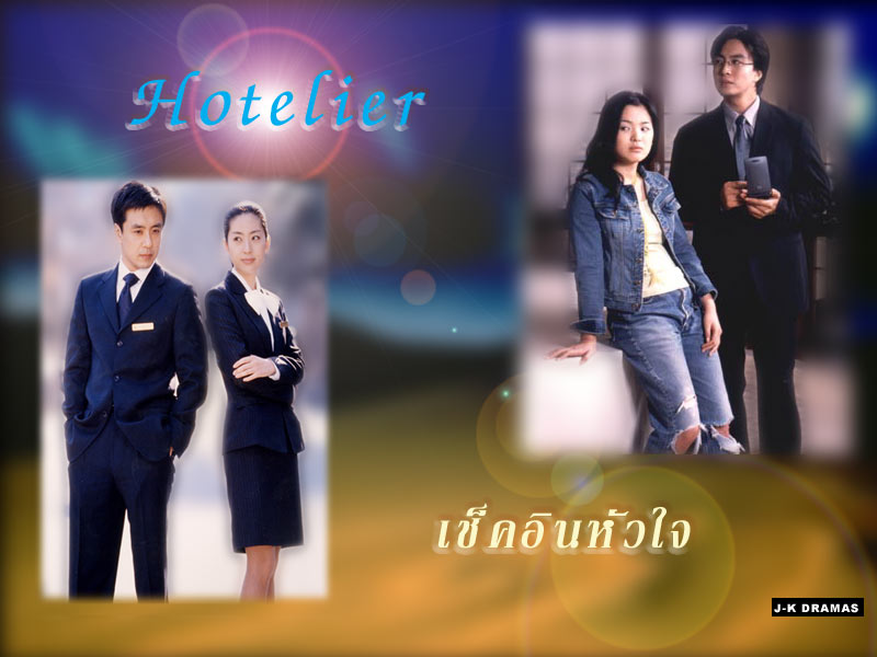 Hotelier korean drama ep 20 - Won bin and song hye kyo movie