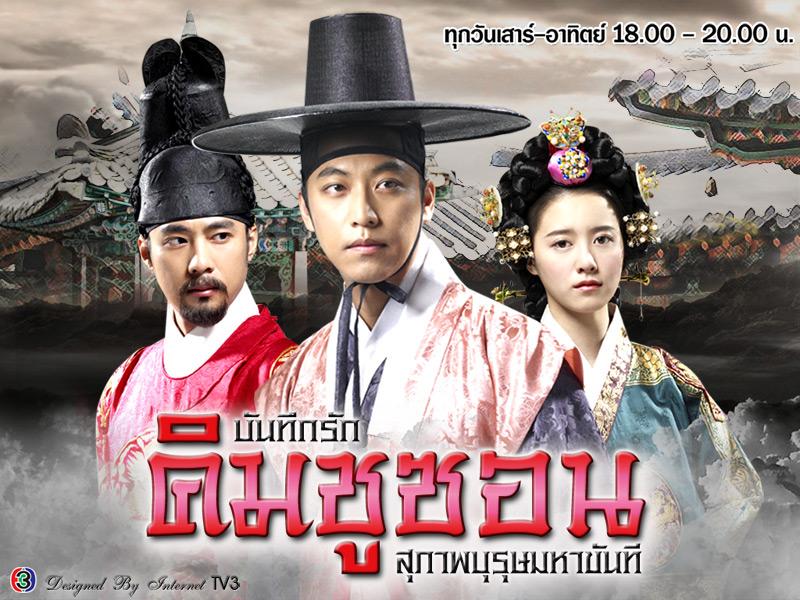 The King and I - บันทึกรัก คิมชูซอน สุภาพบุรุษมหาขันที