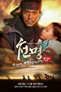 ซีรีย์เกาหลี Mandate of Heaven: The Fugitive of Joseon