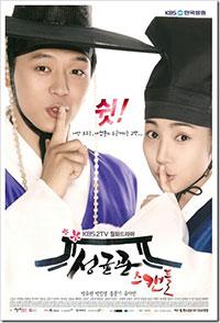 SungKyunKwan Scandal - บัณฑิตหน้าใส…หัวใจว้าวุ่น