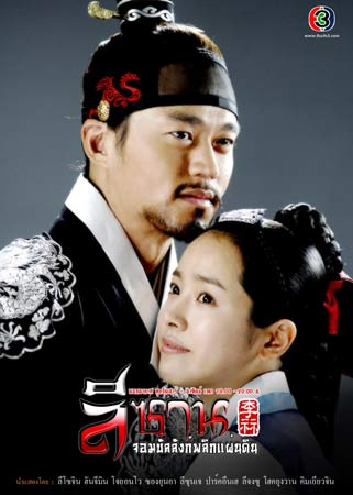 Yi San - ลีซาน จอมบัลลังก์พลิกแผ่นดิน