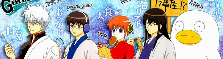 Gintama 632 : Those that do good things while doing bad things