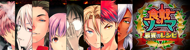 Shokugeki no Soma 212 : The Might of Tradition vs. The Power of Innovation